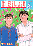 誰も寝てはならぬ(5) (モーニングコミックス)