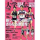 大学駅伝2021春号 2021年 06 月号 [雑誌]: 陸上競技マガジン 増刊