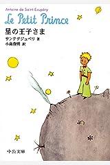 星の王子さま (中公文庫) Kindle版