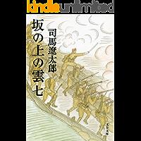 坂の上の雲(七) (文春文庫)
