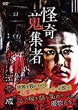 怪奇蒐集者 濱幸成 [DVD]