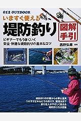 いますぐ使える堤防釣り 図解手引 (012 OUTDOOR) 単行本