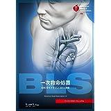 BLSインストラクターマニュアル  AHAガイドライン2015 準拠
