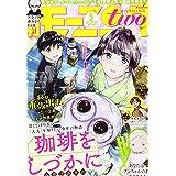 モーニング・ツー 2021年 5/2 号 [雑誌]: 週刊モーニング 増刊