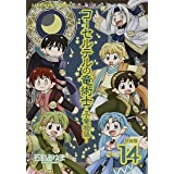 コーセルテルの竜術士~子竜物語~ 14巻 特装版 (ZERO-SUMコミックス)