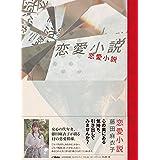 恋愛小説【完全生産限定盤】(CD+DVD+グッズ)