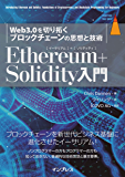 Ethereum+Solidity入門 Web3.0を切り拓くブロックチェーンの思想と技術 impress top ge…