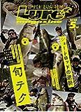 ルアーマガジン 2020年 5月号 [雑誌]