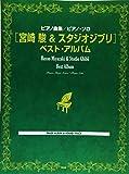 ピアノ曲集/ピアノ・ソロ 宮崎 駿 & スタジオジブリ ベスト・アルバム 全100曲収載! (楽譜)