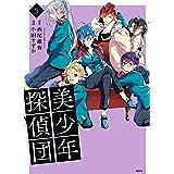 美少年探偵団(5) (ARIAコミックス)