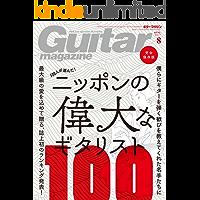 ギター・マガジン 2017年8月号