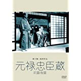 あの頃映画 松竹DVDコレクション 元禄忠臣藏(前篇・後篇)<2枚組>