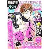 無敵恋愛S*girl Anette Vol.11 大人の恋は、はしたない。 [雑誌]