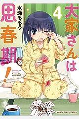 大家さんは思春期! 4巻 (まんがタイムコミックス) Kindle版