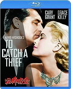 泥棒成金 [Blu-ray]