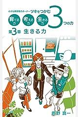 小さな美容室のオーナー~ツキをつかむ3つの力~第3章生きる力 (菅野ブックス) Kindle版