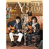 """アコースティック・ギター・マガジン (ACOUSTIC GUITAR MAGAZINE) 2021年3月号 WINTER ISSUE Vol.87 (特典小冊子『フォーク・ソング名曲歌本""""AGM SONG BOOK""""』付き)"""