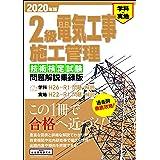 2級電気工事施工管理技術検定試験問題解説集録版≪2020年版≫