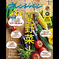 オレンジページ 2021年 6/17号 [雑誌]