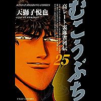 むこうぶち 高レート裏麻雀列伝 (25) (近代麻雀コミックス)