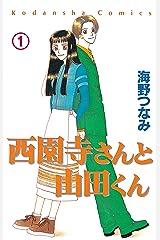 西園寺さんと山田くん 分冊版(1) 高校生編「そのさきは知らない」 (なかよしコミックス) Kindle版