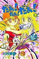 だぁ! だぁ!  だぁ!(1) (なかよしコミックス) Kindle版