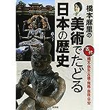 橋本麻里の美術でたどる日本の歴史―古代 縄文・弥生・古墳・飛鳥・奈良・平安