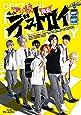 舞台「俺たちマジ校デストロイ」DVD