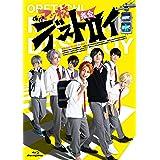 舞台「俺たちマジ校デストロイ」Blu-ray