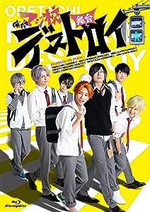 【Amazon.co.jp限定】舞台「俺たちマジ校デストロイ」Blu-ray(特典:ブロマイド)
