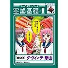 『くーろんず』シリーズ 空論基礎・II (デジタル版ビッグガンガンコミックス)