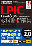 徹底攻略LPIC Level3 304教科書+問題集[Version 2.0]対応 徹底攻略シリーズ