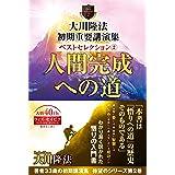 大川隆法 初期重要講演集 ベストセレクション2 ー人間完成への道ー (OR BOOKS)