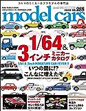 MODEL CARS(モデル・カーズ) 2020年5月号 [雑誌]