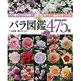 バラ図鑑475種 (ブティック・ムックno.1466)
