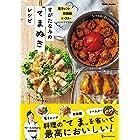 すがたなみのてまぬきレシピ 電子レンジ 炊飯器 トースターだけでできる! (Nadia Books)