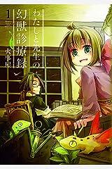 わたしと先生の幻獣診療録 1巻 (ブレイドコミックス) Kindle版