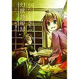 わたしと先生の幻獣診療録 1巻 (ブレイドコミックス)