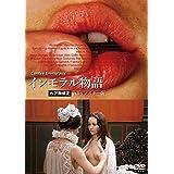 インモラル物語【ヘア無修正】HDリマスター版 [DVD]