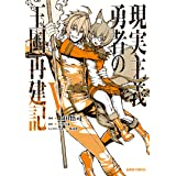現実主義勇者の王国再建記V (ガルドコミックス)