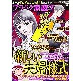 増刊 ブラック家庭SP vol.8 2021年 06 月号 [雑誌]: まんがライフ 増刊