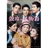 銀座っ子物語 [DVD]