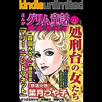 まんがグリム童話 ブラック Vol.15 処刑台の女たち