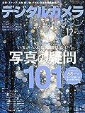 デジタルカメラマガジン 2019年12月号