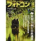 フォトコン2020年10月号【別冊付録有】[雑誌]