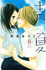 青夏 Ao-Natsu(8) (別冊フレンドコミックス) Kindle版