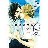 青夏 Ao-Natsu(8) (別冊フレンドコミックス)