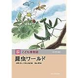 昆虫ワールド (玉川百科 こども博物誌)