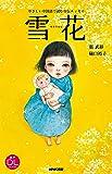 やさしい中国語で読む自伝エッセイ 雪花 (音声DL BOOK)