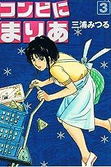 コンビにまりあ 3 (アリス文庫) Kindle版